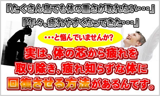 【福辻式】慢性疲労症候群DVDプログラムイメージ